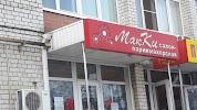 МакКи, улица Стасова на фото Краснодара
