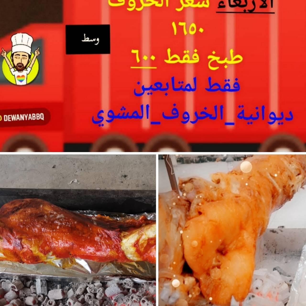 مطبخ ديوانية الخروف المشوي مطعم الخروف المشوي في الرياض والخبر وبالدمام وبالشرقية بالكامل الحجز اولأ