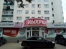 Эльдорадо, улица Чернышевского, дом 100 на фото Уфы