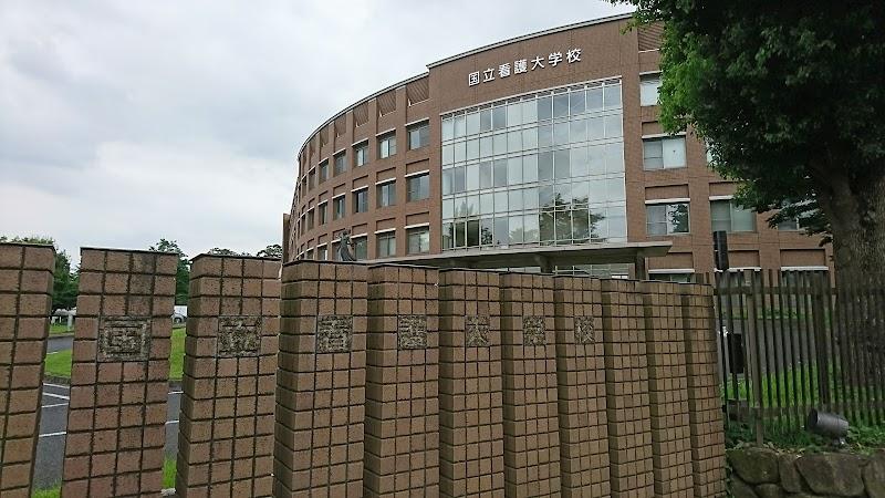 看護 大学 校 国立