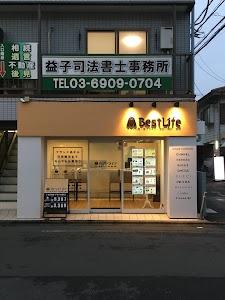 ベストライフ 仙川成城店