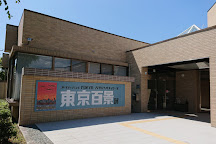 Minami Alps City Museum, Minami Alps, Japan