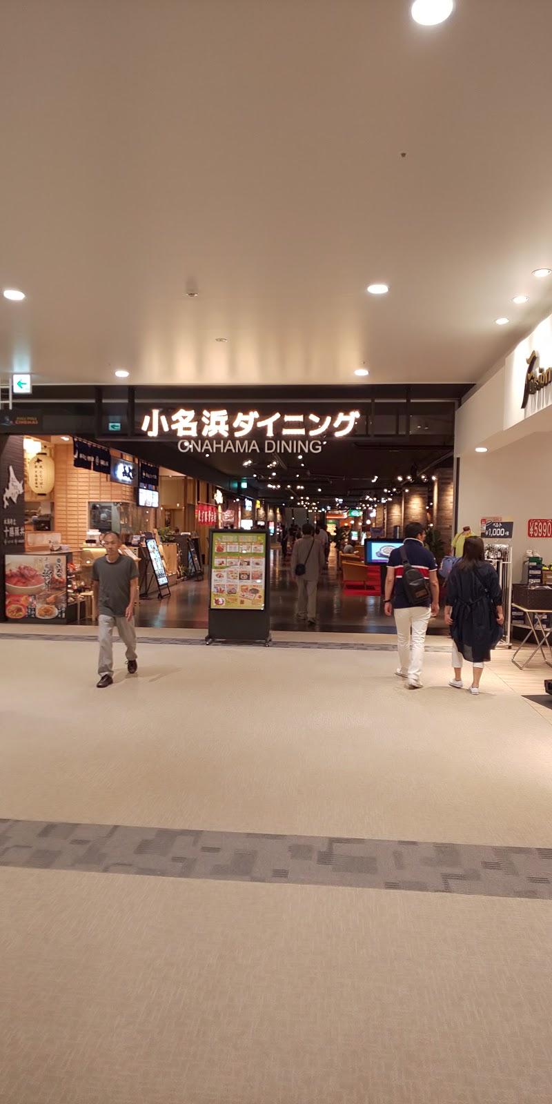 イオン モール 小名浜 映画 館 ポレポレ