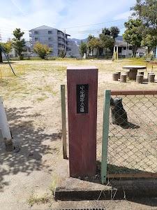 安倉南第二公園