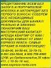 """Аренда квартир в Новокузнецке, """"Экспресс Рента"""""""