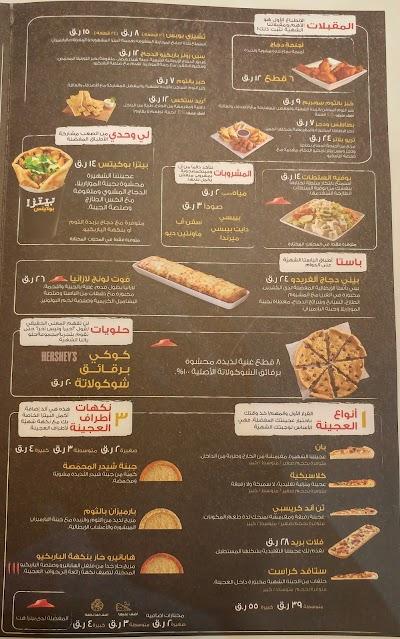 Pizza Hut Lulu بيتزا هت Ad Dawhah Doha Qatar Phone 974 4432 0320