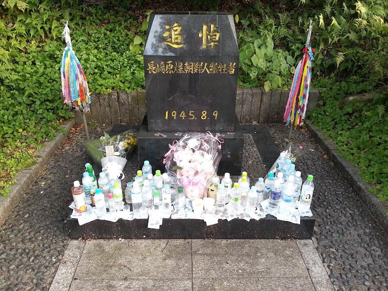 追悼長崎原爆朝鮮人犠牲者