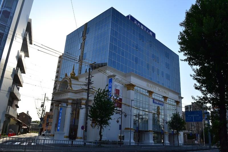 幸福の科学名古屋正心館