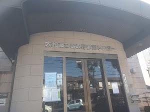大和市つきみ野学習センター