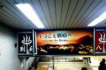 Beppu Station Tourist Information Center, Beppu, Japan
