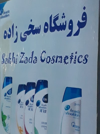 Sakhi Zada Cosmetics