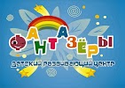 Фантазёры, детский клуб, Татарская улица на фото Рязани