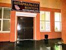 Государственная Нотариальная Контора Ленинского Района Гродно