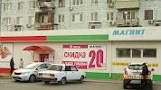Магнит Косметик, улица Ботвина на фото Астрахани
