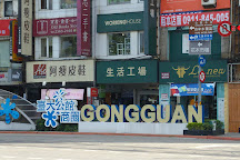 Gongguan Shopping Area, Zhongzheng District, Taiwan