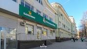 Россельхоз банк, Советская улица на фото Шахт