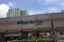 Telford Plaza, Hong Kong, China