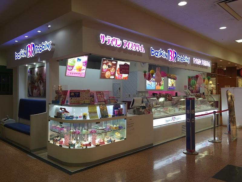 サーティワンアイスクリーム アピタ名古屋北店