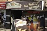 Бочонок, Батальная улица, дом 62А на фото Калининграда