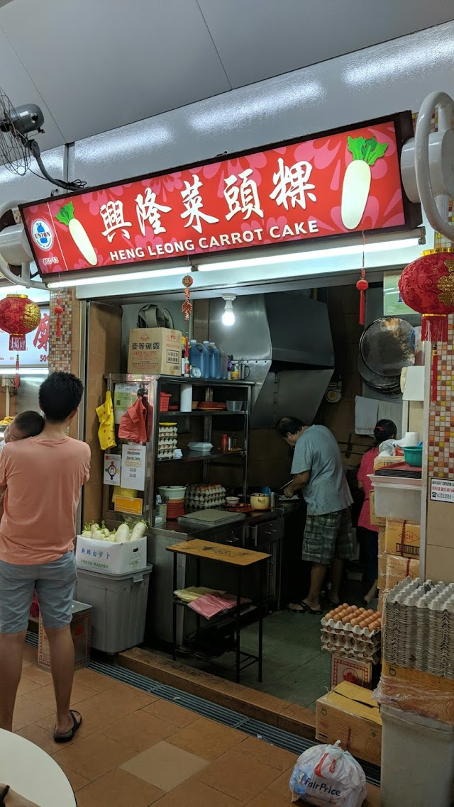 Heng Leong Carrot Cake