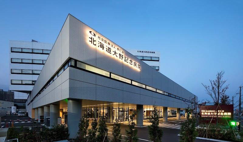 北海道大野記念病院