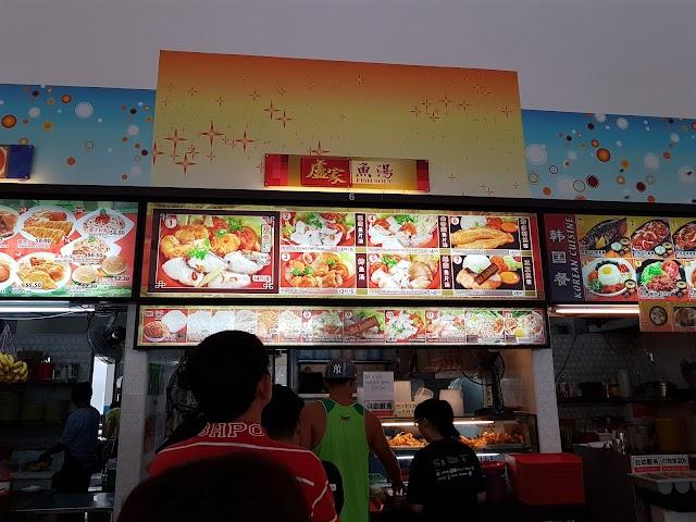 Lu Jia Fish Soup
