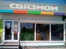 СВЯЗНОЙ, улица Богдана Хмельницкого на фото Новосибирска