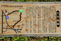 Rokumangiyama (Mount Rokumangi), Minamiuonuma, Japan