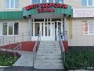 Центр Здоровой Семьи, г. Элиста