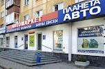 Планета Авто, улица Блюхера на фото Екатеринбурга