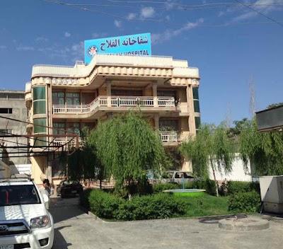Alfalah Hospital / شفاخانه الفلاح
