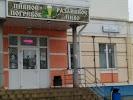 Пивной погребок, Раздольная улица на фото Орла