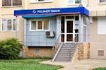 Росэнергобанк, улица Ленина, дом 10 на фото Сочи