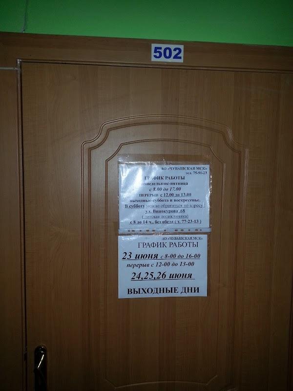 чувашская медицинская страховая компания
