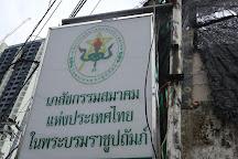 Museum of Thai Pharmacy, Bangkok, Thailand