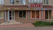 Grand, бульвар Строителей на фото Кемерова