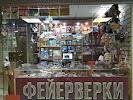 ТЦ МЕЧТА, улица Чернышевского, дом 1 на фото Химок