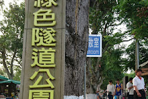 Gukeng Green Tunnel, Gukeng, Taiwan