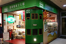 Hong Kong Trams Station, Hong Kong, China