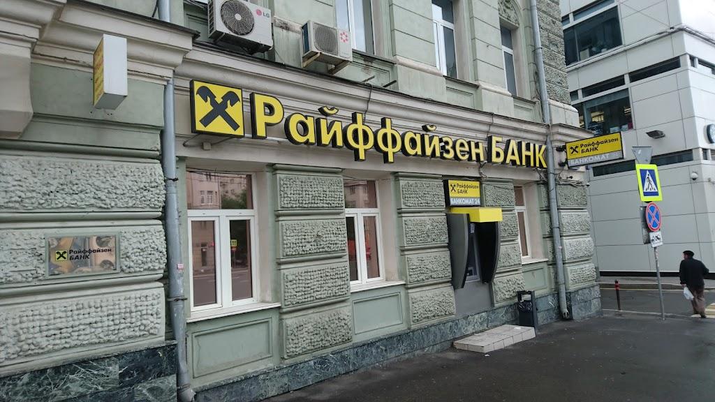 Фото Чкаловский сквер: Райффайзенбанк