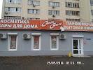 Санги стиль, Ставропольская улица на фото Краснодара