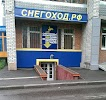 БУРАН-ШАССИ (Снегоход.РФ), улица Чкалова на фото Рыбинска