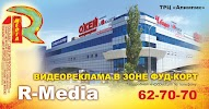 Р-Медиа, Коммунистическая улица на фото Астрахани