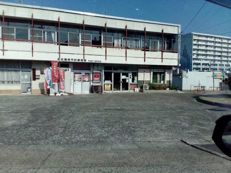 名古屋南平針郵便局 (愛知県名古...