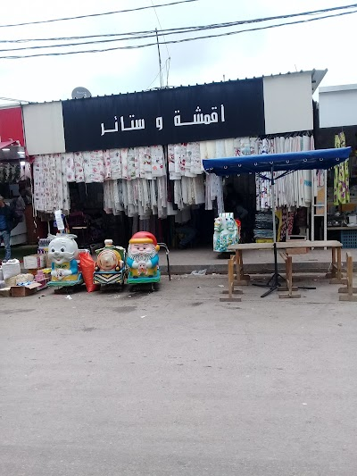 Bazar Hamza Algiers Algeria