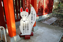 Yaegaki Inari Shrine, Koganei, Japan