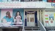 """""""4mums"""" Одежда для беременных и кормящих, улица Медерова на фото Бишкека"""