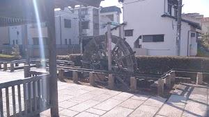 源太郎橋水車公園