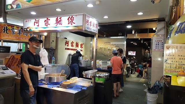 Ay-Chung Flour-Rice Noodle
