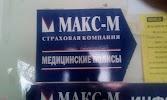 МАКС-М, страховая компания, Шахтинский территориальный отдел